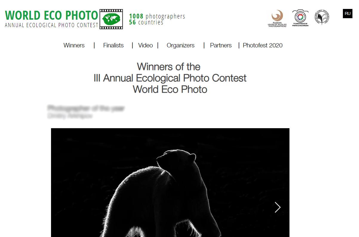 Russian Union of Wildlife Photographers. Союз Фотографов Дикой Природы